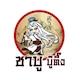 บริษัท บู๊ตึ๊ง กรุ๊ป จํากัด Tuyen ผู้ช่วยผู้จัดการร้าน สาขาม.ธรรมศาสตร์-รังสิต